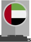 proothisi akiniton sta united-arab-emirates